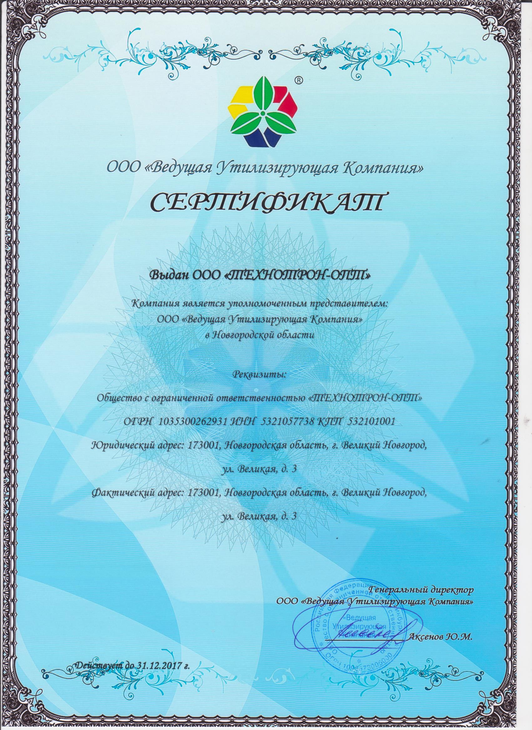 Сертификат Утилизация